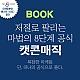 '저절로 팔리는 마법의 8단계 공식, 캣콘매직' 책(1만 2천원) + 매직셀러 각종 교육 할인권(5만원) = 총 6만 2천원 → 3만 3천원